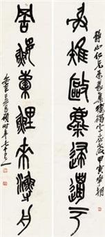 七言石鼓文 对联 (couplet) by wu changshuo