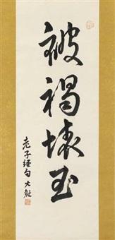 laozi phrase by taikan yokoyama