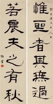 隶书六言联 (couplet) by lin zhimian