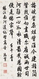 行书《赐江南河道总督高晋》 by emperor qianlong