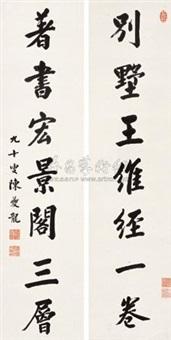 行书七言联 (calligraphy) (couplet) by chen kuilong