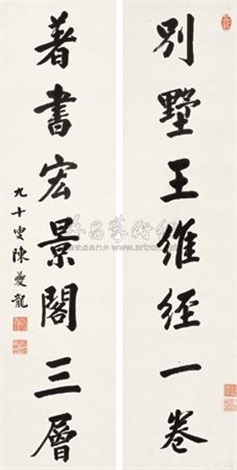 行书七言联 calligraphy couplet by chen kuilong