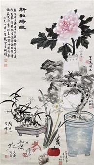新诏瑞征 by various chinese artists