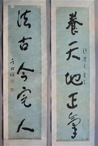 five character couplet in cursive script (in 2 parts) by yu youren