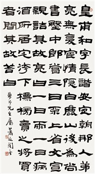 隶书 (calligraphy) by xiao tui'an