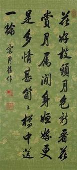 行楷御制诗《宴月》 by emperor yongzheng
