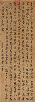 running script calligraphy by kang xi