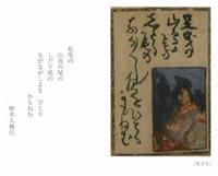 karuta by shigeru aoki