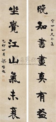 行书七言联 calligraphy couplet by liang qichao