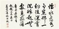 行书五言诗 by ren zheng