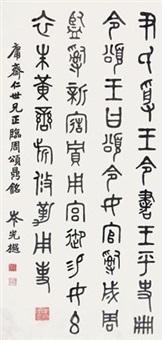 篆书 by cen guangyue
