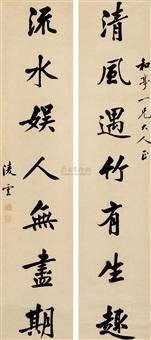 书法对联 (couplet) by ling yun