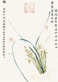 rong hui 兰花 by empress ronghui