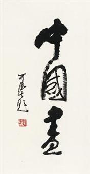 """行书""""中国画"""" by li keran"""