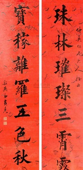 couplet in standard script calligraphy (2 works) by huang ziyuan