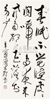书法 by xiao lisheng