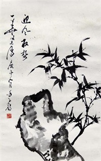 竹石图 by xu zihe
