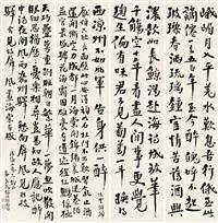 行草 四屏 水墨纸本 (in 4 parts) by lin changmin