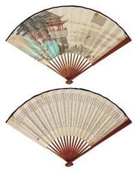 滕王阁(背嵇培-小楷) (+ calligraphy by ji pei; on verso) by xu shouchen