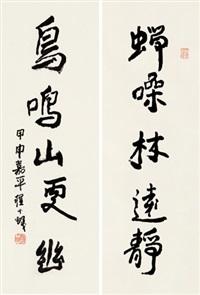行书五言 对联 纸本 (couplet) by cheng shifa