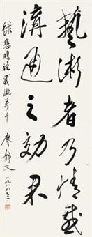 草书格言 by liao jingwen