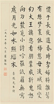 楷书鲁迅诗 (calligraphy) by ye shengtao
