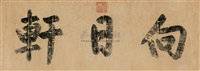 calligraphy by kang xi