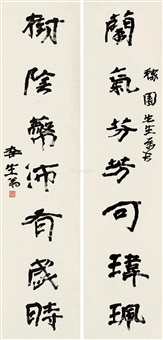 行书七言联 立轴 by xu shengweng