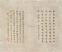 行书 (calligraphy) by liang mingqian