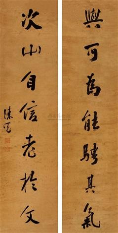 书法对联 couplet by chen mian