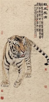 临风长啸 (tiger) by meng xiangshun