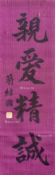 书法 立轴 水墨纸本 by jiang jingguo