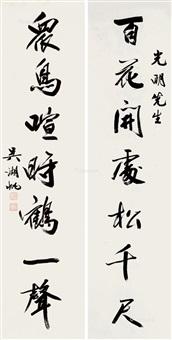 行书七言联 镜片 by wu hufan