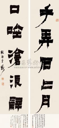 书法对联 (couplet) by jin nong
