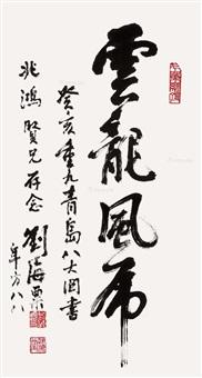 书法云龙风虎 立轴 水墨纸本 by liu haisu