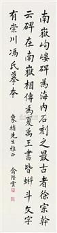 calligraphy by yu biyun