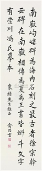 calligraphy by yu jieyun