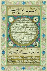 hilye-i serif by mehmed bahir el-yesari