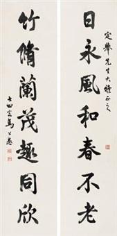 行楷七言联 (couplet) by ma gongyu