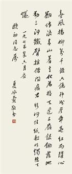 行书七言诗 by xia chengtao
