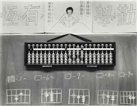 chinese american international school, 5th grade classroom, abacus lesson, san francisco, california (from american classroom) by catherine wagner