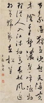 草书 (cursive script calligraphy) by li jian
