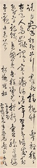 "草书""松岭赠松"" (calligraphy) by qian cheng"