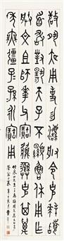 钟鼎文 立轴 水墨纸本 by tong danian