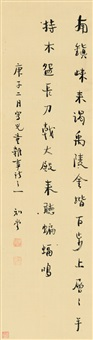 行书儿童杂事诗 (calligraphy) by zhou zuoren