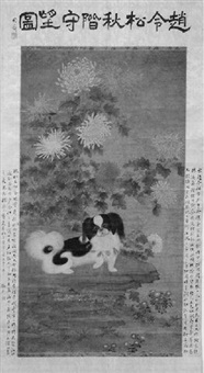 pekinese and chrysanthemums by lin zhe