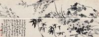 四君子 手卷 水墨纸本 (four gentlemen) by li kuchan