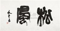 书法 by xue yongnian