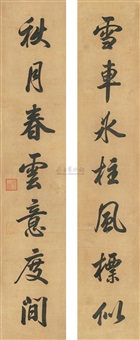 calligraphy (couplet) by yong zheng