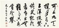 行书《水调歌头·重上井冈山》句 by ren zheng